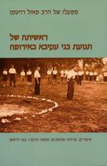 Reshita shel tnuat Bne Akiba be Eropa. Mifealo shel harav Paul Roitman, translated by Jonathan Stavsky